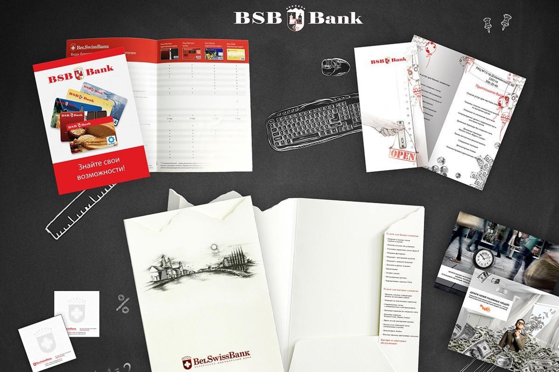 Изготовление полиграфической продукции BelSwissBank