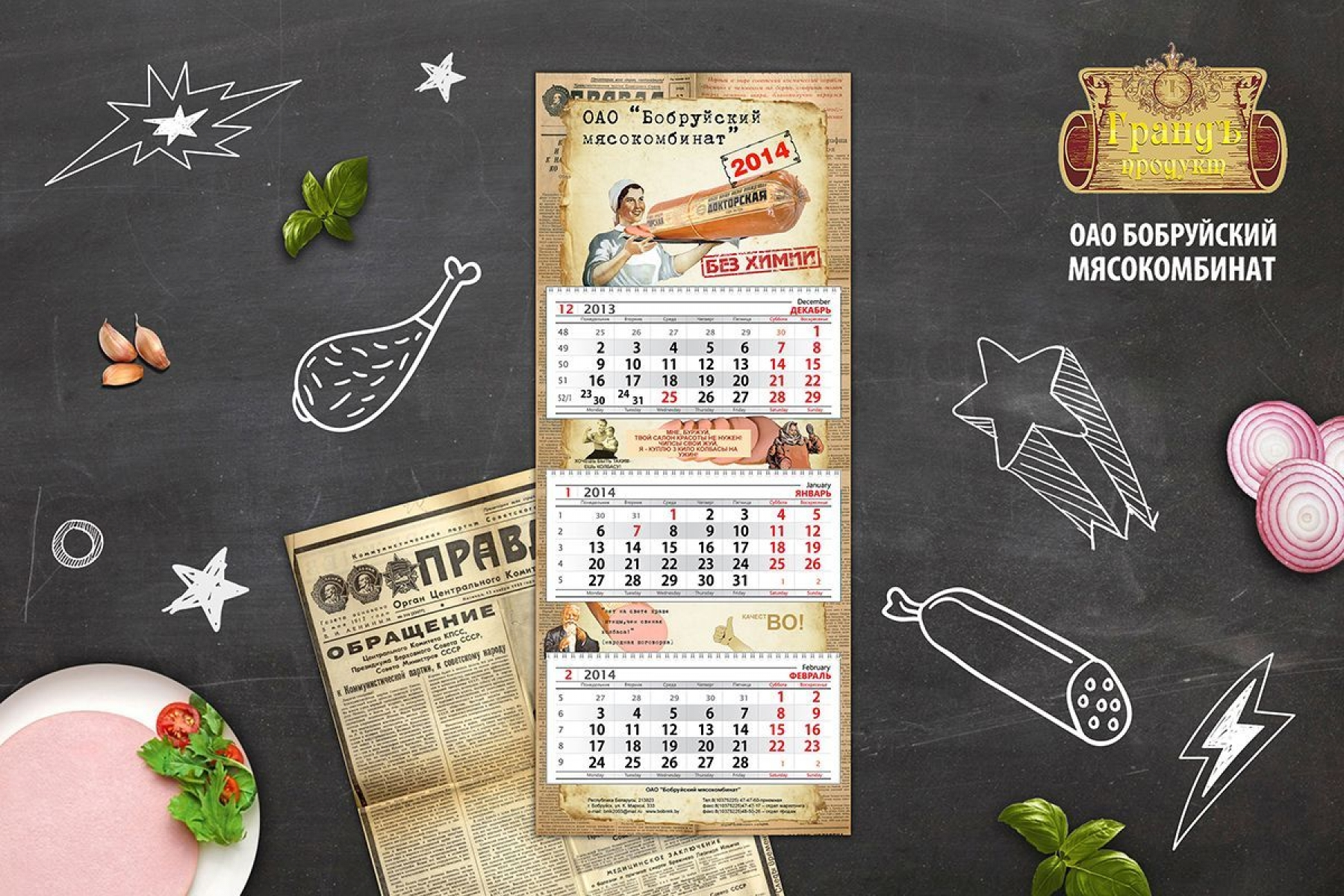 """Дизайн-концепция календаря настенного на 2014 г. для """"Бобруйского мясокомбината"""""""