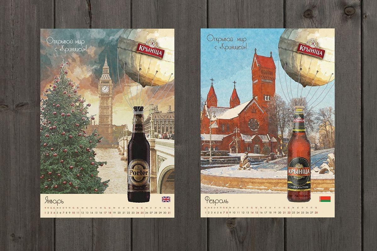 """Дизайн-концепция календаря настенного на 2015 г. для """"Криницы"""""""