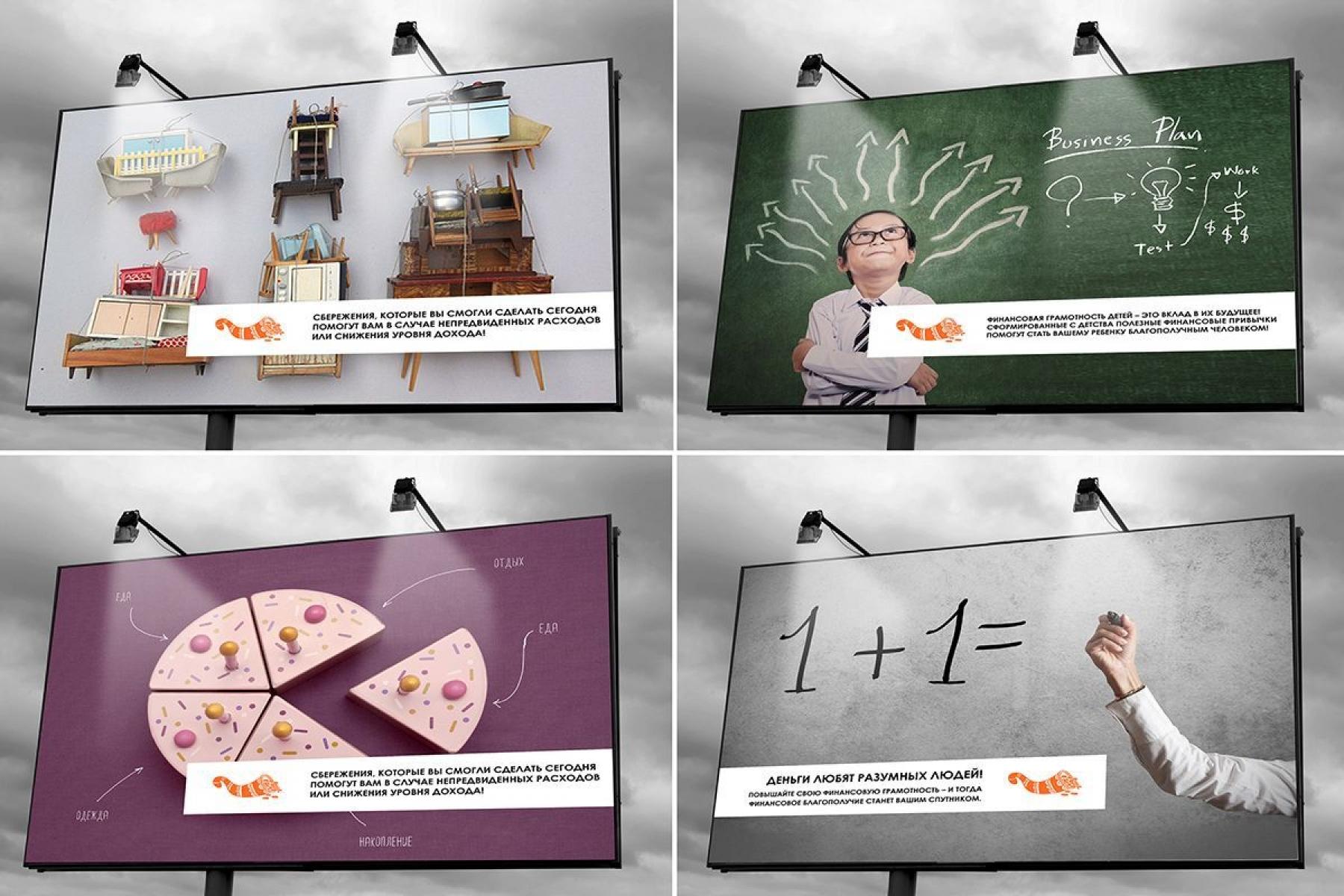 Разработка концепции наружной рекламы BelSwissBank
