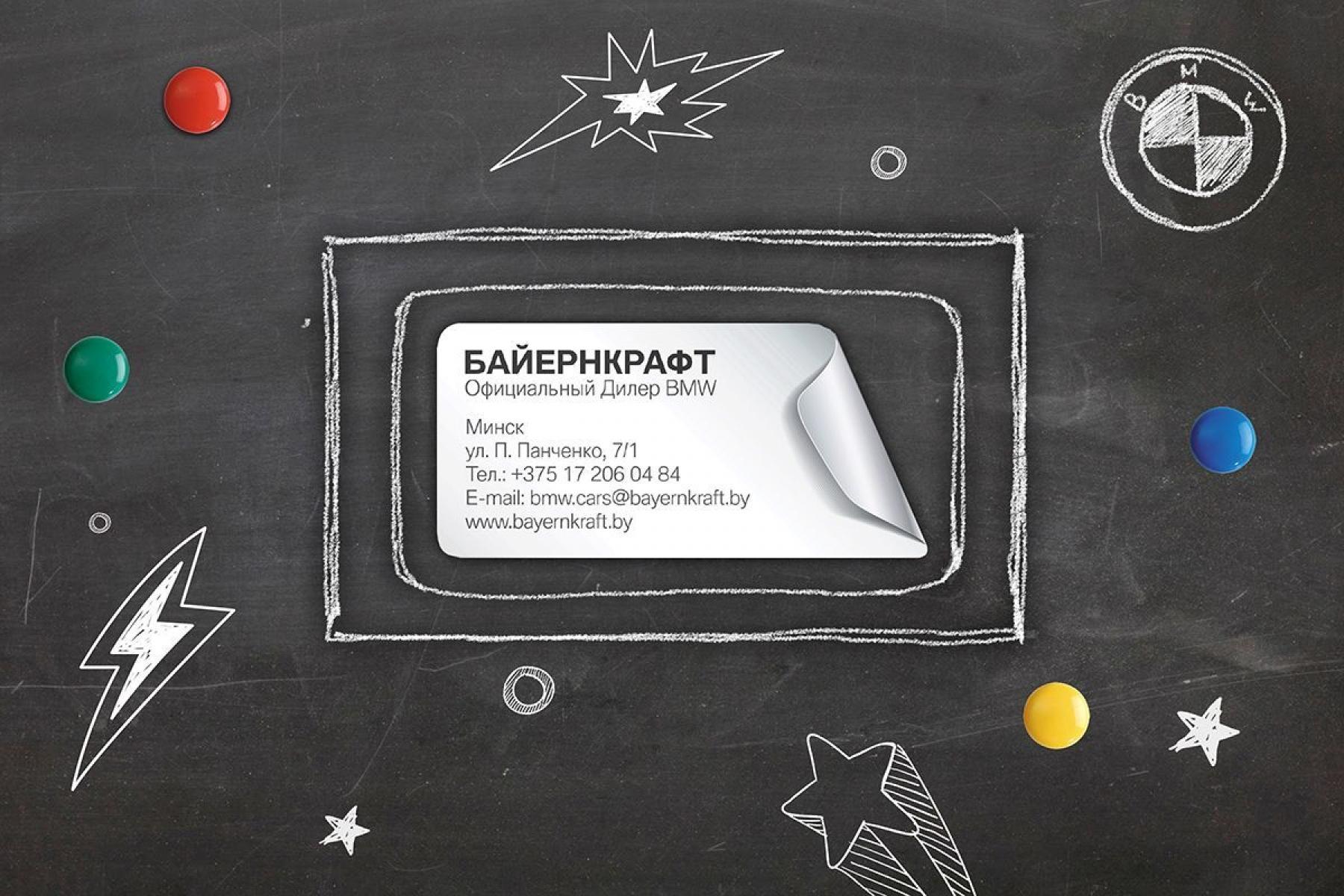 """Дизайн полиграфической продукции дилера """"BMW"""""""