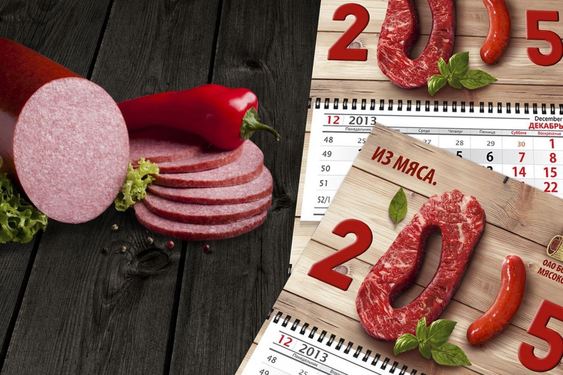"""Дизайн-концепция календаря настенного на 2015 г. для """"Бобруйского мясокомбината"""""""