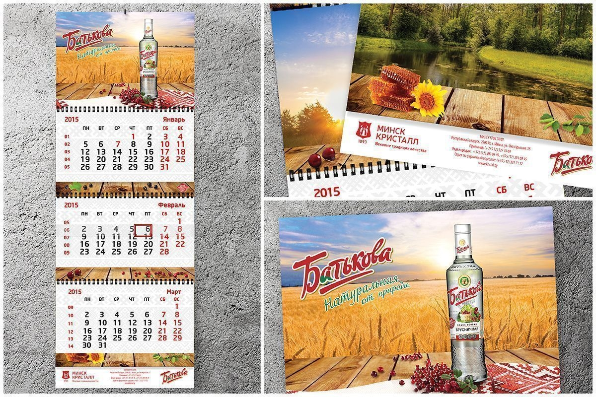 "Дизайн-концепция календарей на 2015 г. для ""Кристалла"""