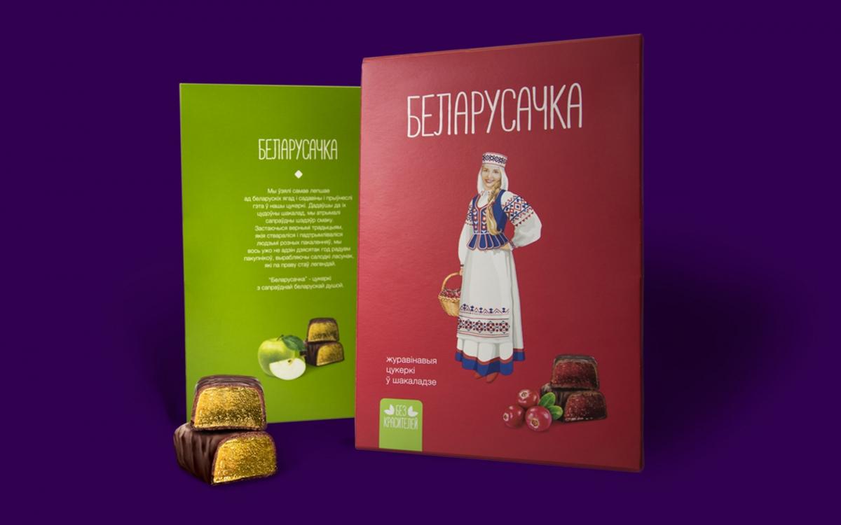 """Дизайн упаковки конфет """"Беларусачка"""""""