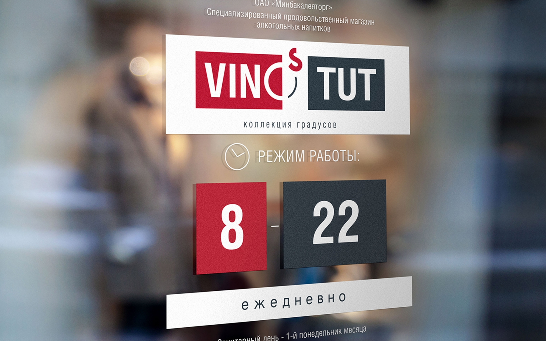 """Разработка дизайна интерьера магазина """"VINO^TUT"""""""