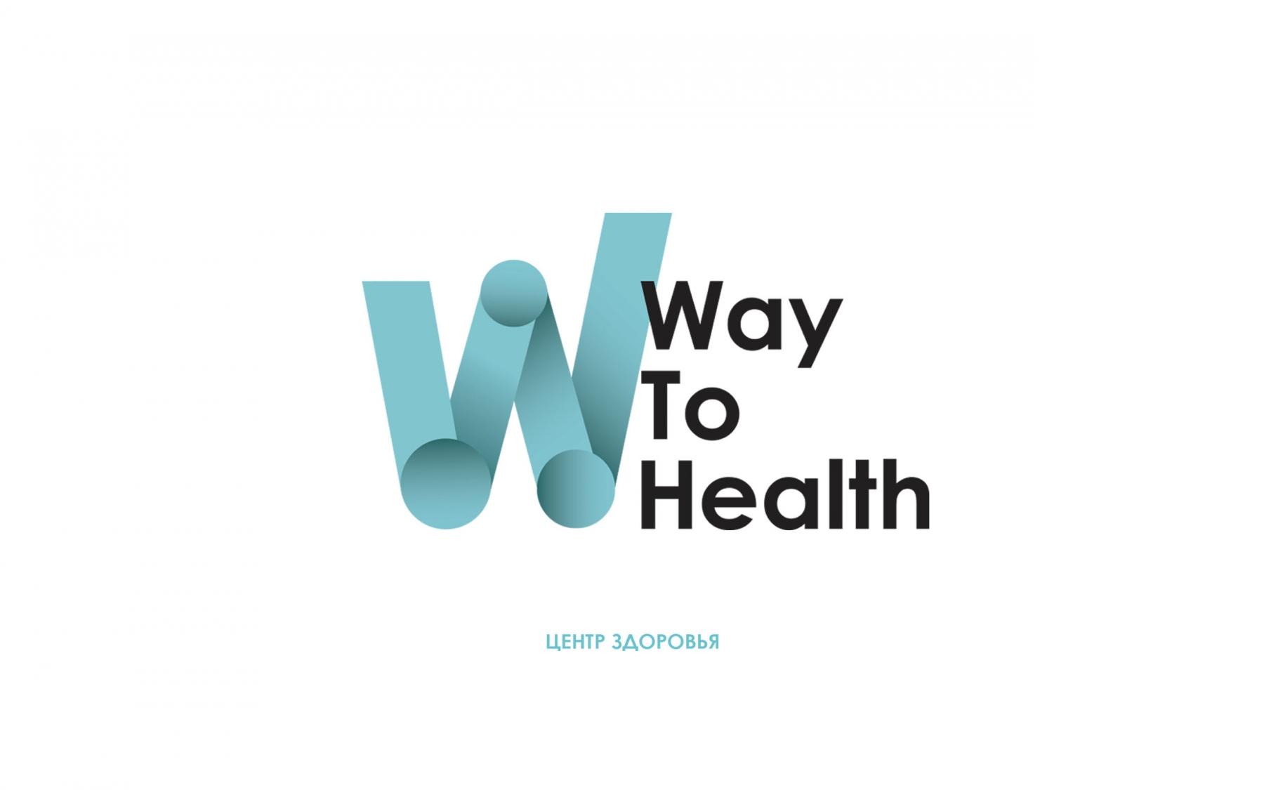 Разработка фирменного стиля Way To Health
