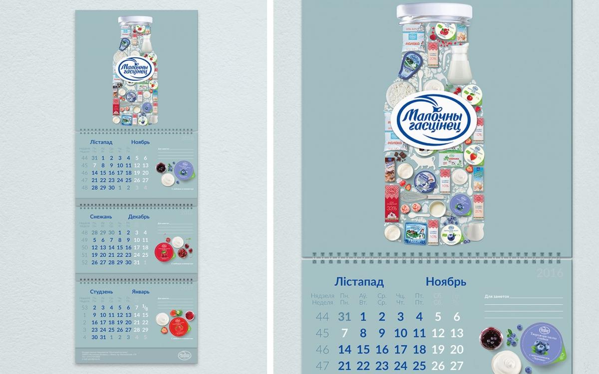 """Разработка дизайна календаря """"Молочный гостинец"""""""