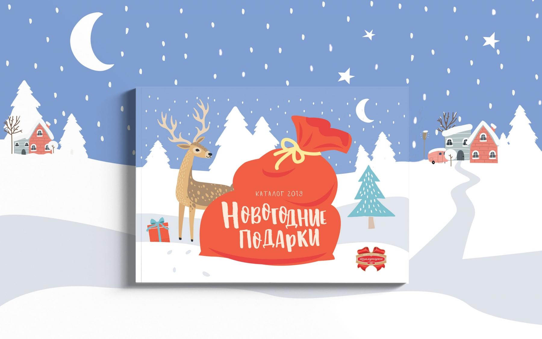 Разработка дизайна новогоднего каталога